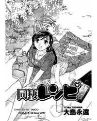 Dousei Recipe 14: Taboo Volume Vol. 14 by Oshima, Towa