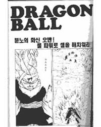 Dragon Ball 415 Volume Vol. 415 by Toriyama, Akira