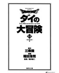 Dragon Quest Dai No Daiboken 217 : Last ... Volume Vol. 217 by Koji, Inada