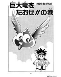 Dragon Quest Dai No Daiboken 79 : Defeat... Volume Vol. 79 by Koji, Inada