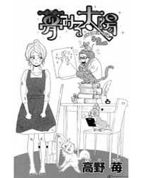Dreamin' Sun (Yumemiru Taiyou) : Issue 5 Volume No. 5 by Takano, Ichigo