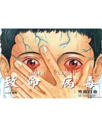 Emerging 19 Volume Vol. 19 by Hokazono, Masaya