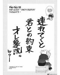 Erementar Gerad 53: Nad Lezen - One's De... Volume Vol. 53 by Azuma, Mayumi