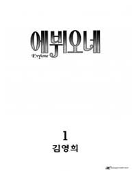 Evyione 1 Volume Vol. 1 by Young Hee, Kim