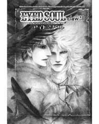 Eyed Soul 8: 8 Volume Vol. 8 by Udou, Shinohara