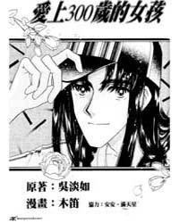 Falls in Love with 300-year-old Girl 7 Volume Vol. 7 by Danru, Wu
