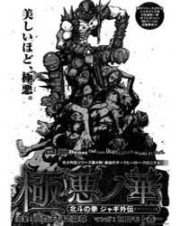 Fist of the North Star Jagi Gaiden 2 Volume Vol. 2 by Hiromoto, Sin-ichi