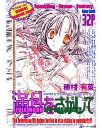 Full Moon Wo Sagashite 14 Volume Vol. 14 by Arina, Tanemura