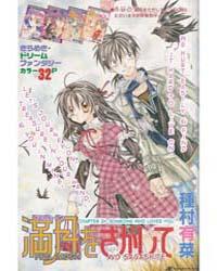 Full Moon Wo Sagashite 24 : Someone Who ... Volume Vol. 24 by Arina, Tanemura