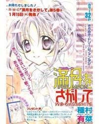 Full Moon Wo Sagashite 26 : If You Were ... Volume Vol. 26 by Arina, Tanemura