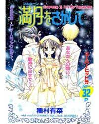 Full Moon Wo Sagashite 3 : it's My Treas... Volume Vol. 3 by Arina, Tanemura