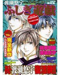 Fushigi Yuugi Genbu Kaiden 17 Volume Vol. 17 by Watase, Yuu