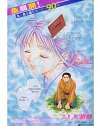 Fushigi Yuugi Genbu Kaiden 30 Volume Vol. 30 by Watase, Yuu