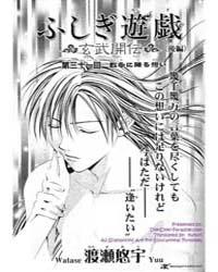 Fushigi Yuugi Genbu Kaiden 31 Volume Vol. 31 by Watase, Yuu