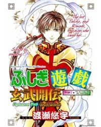 Fushigi Yuugi Genbu Kaiden 3 : Decision ... Volume Vol. 3 by Watase, Yuu