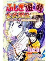 Fushigi Yuugi Genbu Kaiden 4 : the Maide... Volume Vol. 4 by Watase, Yuu