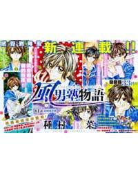 Fuudanjuku Monogatari 1 Volume Vol. 1 by Arina, Tanemura