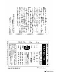 Gacha Gacha - Secret 25 : Never Growing ... Volume Vol. 25 by Tamakoshi, Hiroyuki
