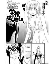 Gakuen Heaven 20 Volume Vol. 20 by U-jin