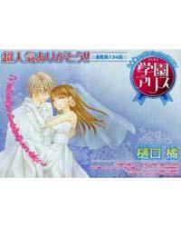 Gakuen Alice 134 Volume No. 134 by Higuchi Tachibana