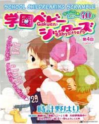 Gakuen Babysitters 4 Volume No. 4 by Tokeino, Hari