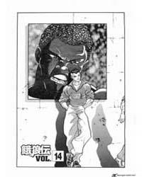 Garouden 29 Volume Vol. 29 by Yumemakura, Baku