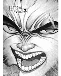 Garouden 44 Volume Vol. 44 by Yumemakura, Baku