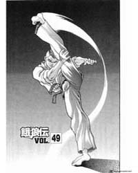 Garouden 63 Volume Vol. 63 by Yumemakura, Baku
