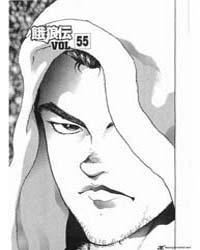 Garouden 7 Volume Vol. 7 by Yumemakura, Baku
