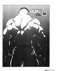 Garouden 70 Volume Vol. 70 by Yumemakura, Baku