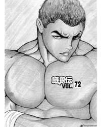 Garouden 87 Volume Vol. 87 by Yumemakura, Baku