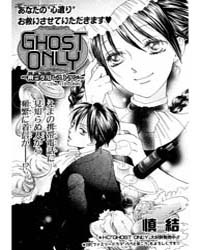 Ghost Only 11 Volume Vol. 11 by Yui, Shin