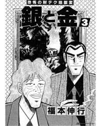Gin to Kin 19: Killing Ritual Volume No. 19 by Nobuyuki, Fukumoto
