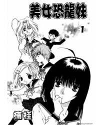 Girls Saurus 1 : Girls Saurus Volume Vol. 1 by Kusunoki, Kei