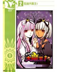Good Luck, Demon King! 11: Bibokey and L... Volume Vol. 11 by Gujiu, Team