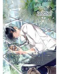 Grainerie 6 Volume No. 6 by Rihito, Takarai