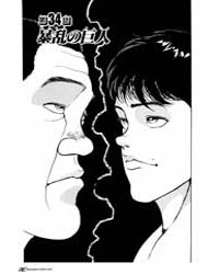 Grappler Baki 34 Volume Vol. 34 by Keisuke, Itagaki