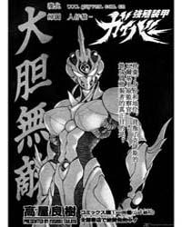 Guyver 175: 175 Volume Vol. 175 by Takaya, Yoshiki