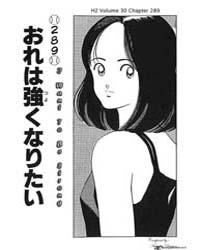 H2 289 : I Want to Be Strong Volume Vol. 289 by Adachi, Mitsuru