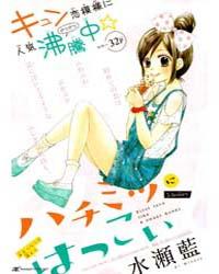Hachimitsu Ni Hatsukoi 5 Volume No. 5 by Ai, Minase