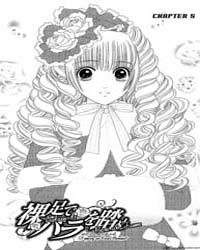 Hadashi De Bara Wo Fume 5 Volume No. 5 by Yuuhi, Ryuu
