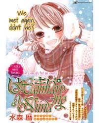 Hajimari No Niina 2 Volume Vol. 2 by Koyomi, Minamori