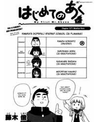 Hajimete No Aku 101: Monitor Hero Volume Vol. 101 by Fujiki, Shun
