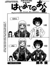 Hajimete No Aku 116: Jealousy Volume Vol. 116 by Fujiki, Shun