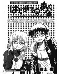 My First Devil (Hajimete No Aku) : Issue... Volume No. 11 by Fujiki, Shun
