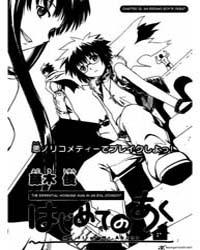 Hajimete No Aku 12: an Errand Boy's Debu... Volume Vol. 12 by Fujiki, Shun
