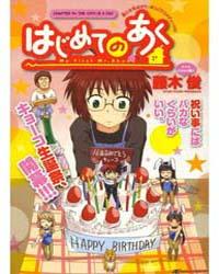 Hajimete No Aku 14: the 10Th is X Day Volume Vol. 14 by Fujiki, Shun