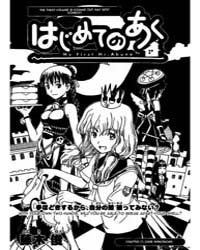 Hajimete No Aku 17: Dark Shininome Volume Vol. 17 by Fujiki, Shun