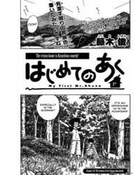 Hajimete No Aku 30: the Women of the Aku... Volume Vol. 30 by Fujiki, Shun