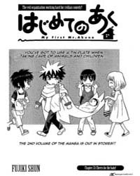 Hajimete No Aku 33: Cheers for the Baby! Volume Vol. 33 by Fujiki, Shun